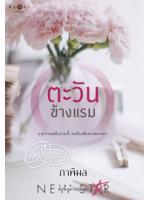 ตะวันข้างแรม / ภาพิมล :: ค่าเช่า 56 ฿ (พิมพ์คำ) B000016904