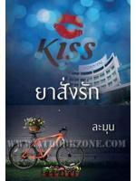 ยาสั่งรัก / ละมุน :: มัดจำ 229 ฿, ค่าเช่า 45 ฿ (Kiss)