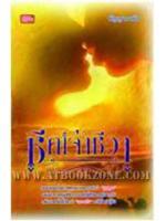 ชีคเจ้าชีวา / ชัญญาภาคิน :: มัดจำ 0 ฿, ค่าเช่า 48 ฿ (love novel) B000011545