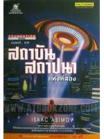 สถาบันสถาปนาแห่งที่สอง เล่ม 3 (Second Foundation) / ไอแซค อาซิมอฟ (ISSAC ASIMOV); ทศพล(แปล) :: มัดจำ 500 ฿, ค่าเช่า 39 ฿