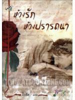 ห้วงรัก ห้วงปรารถนา (Black Sheep Billionaire) / Jennifer Lewis; ไอซิส(แปล) :: มัดจำ 115 ฿, ค่าเช่า 23 ฿ (ไอวี่ บุ๊คเฮ้าส์ ) FF_IV_0002