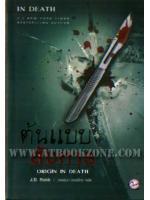 ต้นแบบสังหาร - ล.21 ชุด In Death (Origin in Death, In Death #21) / เจ.ดี. ร็อบบ์ (นอร่า โรเบิร์ดส์ ) (J. D. Robb(Nora Roberts)); วรรธนา วงษ์ฉัตร(แปล) :: มัดจำ 315 ฿, ค่าเช่า 63 ฿ (เพิร์ล พับลิชชิ่ง-Romantic Suspense) FF_PR_0013_21