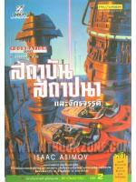สถาบันสถาปนา และจักรวรรดิ เล่ม 2 (Foundation and Empire) / ไอแซค อาซิมอฟ (ISSAC ASIMOV); บรรยงก์(แปล) :: มัดจำ 500 ฿, ค่าเช่า 39 ฿