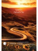 รอยรักกลางตะวัน - ชุดราชสีห์ ล.8 / นายตะวัน :: ค่าเช่า 66 ฿ (แสงจันทร์นวล) B000016908