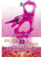 Hidden Love แผนซ้อนซ่อนกลรัก / มิถุนา :: มัดจำ 0 ฿, ค่าเช่า 56 ฿ (ยาหยียาใจ (ในเครือ ณ บ้านวรรณกรรม กรุ๊ป)) FT_YY_0015_03