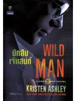 นักสืบเจ้าเสน่ห์ เล่ม 2 (นิยายชุดดรีมแมน) (WILD MAN) / คริสเตน แอชลีย์ (Kristen Ashley) ; ปริศนา (แปล) :: มัดจำ 360 ฿, ค่าเช่า 72 ฿ (แก้วกานต์ - Contemporary Romance)