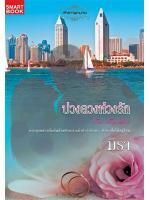 บ่วงลวงห่วงรัก / มิรา :: มัดจำ 240 ฿, ค่าเช่า 48 ฿ (smart book)