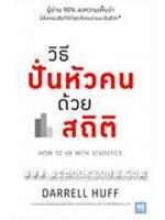 วิธีปั่นหัวคนด้วยสถิติ (How to Lie with Statistics) / Darrell Huff ; นาถกมล บุญรอดพาณิช (แปล) :: มัดจำ 160 ฿, ค่าเช่า 32 ฿ (we learn) B000011180