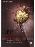 เล่ห์สังหาร - ล.18 ชุด In Death (Divided in Death, In Death #18) / เจ.ดี. ร็อบบ์ (นอร่า โรเบิร์ดส์ ) (J. D. Robb(Nora Roberts)); วรรณภา จารุมัยพร(แปล) :: มัดจำ 350 ฿, ค่าเช่า 70 ฿ (เพิร์ล พับลิชชิ่ง-Romantic Suspense) FF_PR_0013_18