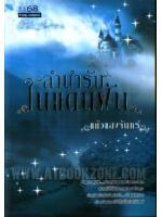 ลำนำรักในแดนฝัน / แก้วแสงจันทร์ :: มัดจำ 0 ฿, ค่าเช่า 39 ฿ (1168 Publishing - Platinum Collection) FT_11_0024