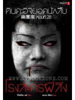 คินดะอิจิ เล่ม 28 - โรงละครผีสิง / โยโคมิโซะ เชชิ (Yokomizo Seishi) ; ชมนาด ศีติสาร (แปล) :: มัดจำ 280 ฿, ค่าเช่า 56 ฿ (Talent 1)