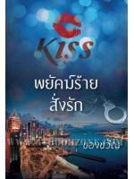 พยัคฆ์ร้ายสั่งรัก / ของขวัญ :: มัดจำ 0 ฿, ค่าเช่า 45 ฿ (Kiss)