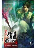 กระบี่เทพสังหาร 1 / Xiao Ding ; มดแดง (แปล) :: มัดจำ 199 ฿, ค่าเช่า 39 ฿ (enter book) B000010315