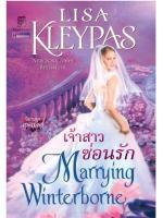 เจ้าสาวซ่อนรัก เล่ม 2 (ชุด เรฟเนลส์) / ลิซ่า เคลย์แพส (Lisa Kleypas) ; กัญชลิกา (แปล) :: มัดจำ 295 ฿, ค่าเช่า 59 ฿ (แก้วกานต์ - historical romance) B000015467
