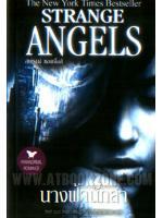 นางฟ้านักล่า -ล.1 ชุด Strange Angels (Strange Angels, Strange Angels #1) / ลิลลี เซนต์ โครว (Lili St. Crow); ไชน่า กีรติสุทธิสาธร(แปล) :: มัดจำ 260 ฿, ค่าเช่า 52 ฿ (นกฮูก พับลิชชิง - Paranormal Romance) FF_NH_0015_01