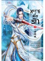 ทรราชตื๊อรัก เล่ม 7 / ซูเสี่ยวหน่วน ; ยูมิน (แปล) :: ค่าเช่า 70 ฿ (Princess) B000017279