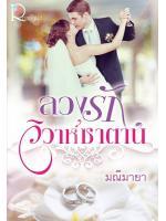 ลวงรักวิวาห์ซาตาน / มณีมายา :: ค่าเช่า 31 ฿ (Romantic) B000017321