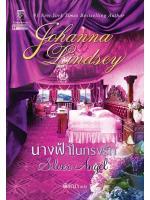 นางฟ้าในกรงรัก (Silver Angel) / โจฮันนา ลินด์ซีย์ (Johanna Lindsey) ; พิชญา (แปล) :: มัดจำ 320 ฿, ค่าเช่า 64 ฿ (แก้วกานต์ - Historical Romance) B000016287