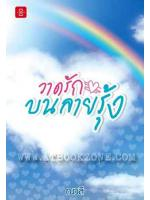 วาดรักบนลายรุ้ง / ณวลี :: มัดจำ 219 ฿, ค่าเช่า 43 ฿ (jamsai - love) B000012421