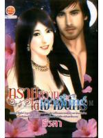 ทรายสวาทใต้เงาจันทร์ / ธีรสา :: มัดจำ 0 ฿, ค่าเช่า 53 ฿ (มายเลิฟ(My Love)-The Novel 18+) FT_ML_0025