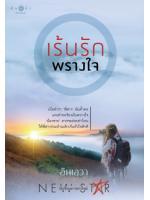 เร้นรักพรางใจ / อินเอวา :: ค่าเช่า 56 ฿ (พิมพ์คำ) B000016623