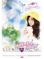 เล่ห์รักร้าย คุณชายฝาแฝด / จูเลี่ยนจาง :: มัดจำ 0 ฿, ค่าเช่า 58 ฿ (พิมพ์ใจ) FT_IV_0104