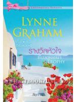รางวัลหัวใจ (Billionaire's Trophy) / ลินน์ เกรแฮม (Lynne Graham) ; สีตา (แปล) :: มัดจำ 160 ฿, ค่าเช่า 32 ฿ (grace publishing - contemporary romance)