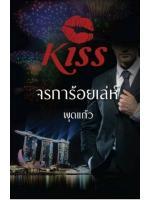 จรการ้อยเล่ห์ / พุดแก้ว :: มัดจำ 329 ฿, ค่าเช่า 65 ฿ (Kiss) B000015640