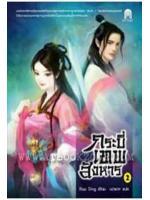 กระบี่เทพสังหาร 2 / Xiao Ding ; มดแดง (แปล) :: มัดจำ 199 ฿, ค่าเช่า 39 ฿ (enter book) B000010481