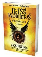 แฮร์รี่พอตเตอร์กับเด็กต้องคำสาป / J.K.Rowling , Jack Thorne , John Tiffany :: มัดจำ 425 ฿, ค่าเช่า 85 ฿ (นานมีบุ๊คส์) B000015493