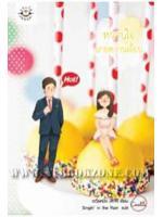 หวานใจนายหวานเจี๊ยบ / เจวี๋ยหมิง ; Singin' in the Rain (แปล) :: มัดจำ 129 ฿, ค่าเช่า 25 ฿ (jamsai - cookie)