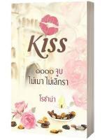 ๑๐๐๐จูบ ไม่เมาไม่เลิกรา / โรซาน่า :: ค่าเช่า 55 ฿ (Kiss) B000016926