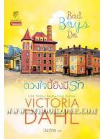 ดวงใจนี้ยังมีรัก ชุด พี่น้องโดโนแวน เล่ม 2 (Bad Boys Do) / วิกตอเรีย ดาห์ล (Victorial Dahl) ; ปิยะฉัตร (แปล) :: มัดจำ 265 ฿, ค่าเช่า 53 ฿ (แก้วกานต์ - contemporary romance)