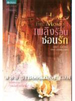 เพลิงร้อนซ่อนรัก (Heat of the Moment) / เจสสิกา ฮอลล์ (Jessica Hall); ธนัชชา สวัสดิ์ศรีสุข(แปล) :: มัดจำ 210 ฿, ค่าเช่า 42 ฿ (แพรวสำนักพิมพ์ - Unputdownable Romantic Suspense) FF_AR_0065