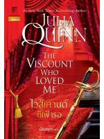 ไวส์เคานต์ที่เฝ้ารอ - ล.2 ชุด บริดเจอร์ตัน (The Viscount Who Loved Me) / จูเลีย ควินน์ (Julia Quinn) ; มัณฑุกา (แปล) :: มัดจำ 295 ฿, ค่าเช่า 59 ฿ (แก้วกานต์ - Historical Romance) B000016286
