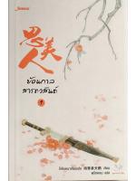 ย้อนกาลสารทวสันต์ เล่ม 1 / ไห่ชิงหนาเทียนเอ๋อ ; พริกหอม (แปล) :: ค่าเช่า 67 ฿ (แจ่มใส - มากกว่ารัก) B000016710