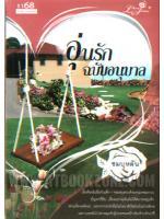 อุ่นรักฉบับอนุบาล / ชมบุหลัน :: มัดจำ 0 ฿, ค่าเช่า 33 ฿ (1168 Publishing - Love Series+) FT_11_0021