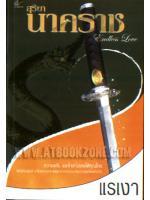 สุริยานาคราช -ล.3 (จบ) ชุด นาค / แรเงา :: มัดจำ 0 ฿, ค่าเช่า 59 ฿ (เพื่อนกันพับลิชชิ่ง (PuenGan Publishing)) FT_PG_0007_03