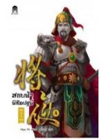 สยบฟ้าพิชิตปฐพี ล.4 / Mao Ni ; มดแดง (แปล) :: มัดจำ 199 ฿, ค่าเช่า 39 ฿ (enter book) B000015454