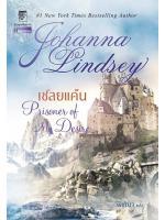 เชลยแค้น (Prisoner of My Desire) / โจฮันนา ลินซีย์ ; พิชญา (แปล) :: ค่าเช่า 59 ฿ (แก้วกานต์ - historical romance) B000016717