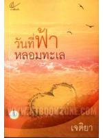 วันที่ฟ้าหลอมทะเล / เจติยา :: มัดจำ 200 ฿, ค่าเช่า 40 ฿ (เพื่อนกันพับลิชชิ่ง (PuenGan Publishing)) FT_PG_0015