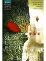 รักร้อนซ่อนเหลี่ยม (Slow Heat in Heaven) / แซนดรา บราวน์ (Sandra Brown); อรทัย พันธพงศ์(แปล) :: มัดจำ 359 ฿, ค่าเช่า 71 ฿ (แพรวสำนักพิมพ์ - Romantic Suspense) FF_AR_0049