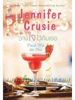วางใจไว้กับเธอ (Trust me on this) / เจนนิเฟอร์ ครูซี่ (Jennifer Crusie) ; อาริแอล (แปล) :: มัดจำ 180 ฿, ค่าเช่า 36 ฿ (แก้วกานต์ - contemporary romance)