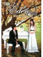 Eden ปาฏิหาริย์รัก...คืนใจ / zuo jia :: มัดจำ 0 ฿, ค่าเช่า 34 ฿ (ฟิสิกส์เซ็นเตอร์ (Physics Center) - Asian Love) FT_PH_0013