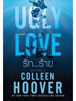 รัก...ร้าย (Ugly Love) / คอลลีน ฮูเวอร์ (Colleen Hoover) ; ปุณณารมย์ (แปล) :: มัดจำ 285 ฿, ค่าเช่า 57 ฿ (แก้วกานต์ - comtemporary romance) B000015671