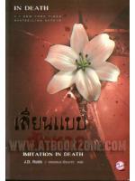 เลียนแบบสังหาร - ล.17 ชุด In Death (Imitation in Death, In Death #17) / เจ.ดี. ร็อบบ์ (นอร่า โรเบิร์ดส์ ) (J. D. Robb(Nora Roberts)); วรรณภา จารุมัยพร(แปล) :: มัดจำ 358 ฿, ค่าเช่า 71 ฿ (เพิร์ล พับลิชชิ่ง-Romantic Suspense) FF_PR_0013_17