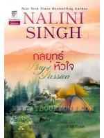 กลยุทธ์หัวใจ - ล.9 ชุดพลังแห่งรัก (Play of Passion , Psy-Changeling Series#8) / นลินี ซิงห์ (Nalini Singh) ; วาลุกา (แปล) :: มัดจำ 295 ฿, ค่าเช่า 59 ฿ (แก้วกานต์ - Paranormal Romance)