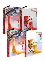 ต้นตำนานอาภรณ์จักรพรรดิ 4 เล่มจบ (ภาคต้น+ภาคปลาย) / จวงจวง ; ห้องสมุด (แปล) :: ค่าเช่า 295 ฿ (hongsamut) B000017250