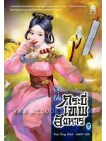 กระบี่เทพสังหาร 7 / Xiao Ding ; มดแดง (แปล) :: มัดจำ 179 ฿, ค่าเช่า 35 ฿ (enterbook) B000012009