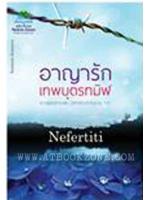 อาญารักเทพบุตรทมิฬ / Nefertiti :: มัดจำ 260 ฿, ค่าเช่า 52 ฿ (พชิระอักษร) B000011085